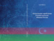 Азер Сафаров «Актуальные проблемы азербайджанской общины России»