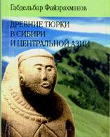 «Древние тюрки в Сибири и Центральной Азии»