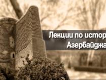 Цикл лекций по истории Азербайджана