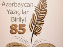Союз писателей Азербайджана отметил свое 85-летие