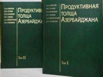 В России издана монография азербайджанских геологов