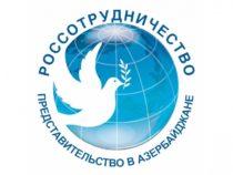 1 марта для граждан Азербайджана завершается регистрация желающих обучаться в Российской Федерации
