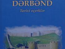Вышла в свет книга «Дербент: исторические очерки»