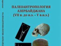Вышла в свет монография об антропологическом типе населения Азербайджана в VII в.до н.э.- V в.н.э.