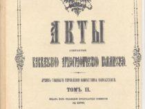 Трактат 1805 года о вступлении Карабахского ханства в состав Российской Империи