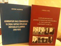Две монографии ко Дню Республики — 28 мая