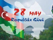 Поздравляем с Днем Азербайджанской Республики!