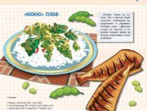 Азербайджанская кухня для детей