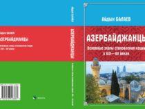 В Москве издана книга о формировании азербайджанского этноса
