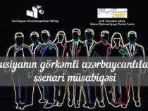 Объявлены сценарии на конкурс: «Выдающиеся азербайджанцы России»