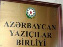 Союз писателей Азербайджана обратился с заявлением к Каннскому фестивалю и посольству Франции
