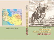 В Институте истории НАНА издана книга «Внешняя политика азербайджанского государства Сефевидов»