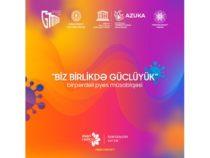 В Азербайджане объявили конкурс одноактных пьес