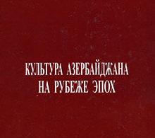 «Культура Азербайджана на рубеже эпох: 20-30-е годы XX века»
