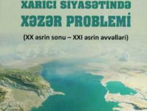Издана книга «Каспийская проблема во внешней политике прибрежных государств (конец XX — начало XXI века)»