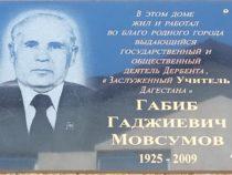 В Дербенте прошло открытие мемориальной доски Заслуженному учителю Дагестана Габибулле Мовсумову