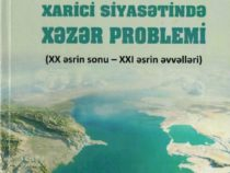 В Институте истории НАНА издана книга «Каспийская проблема во внешней политике прибрежных государств»
