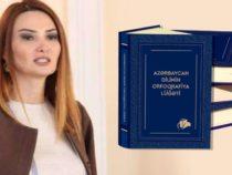 Ганира Пашаева: Словарь, достойный быть настольной книгой каждого