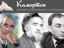 Российский литературный журнал обратился к творчеству азербайджанских поэтов