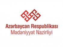 Министерство культуры Азербайджана обратилось к общественности