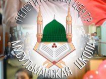 Что представляет собой мусульманская школа в Москве?
