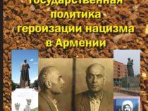 Неопровержимые факты современной героизации нацизма опубликованы в новой книге историка Олега Кузнецова