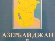 Ягуб Махмудов «Азербайджан и Европа: Взаимоотношения государств Аггоюнлу  и Сефевидов с западноевропейскими странами»