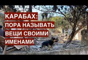 Карабах: пора называть вещи своими именами