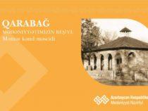 «Карабах – колыбель нашей культуры»: Mечеть в селе Мемер