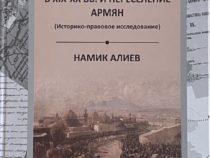 Международный Фонд тюркской культуры и наследия издал книгу «Международные договоры по Южному Кавказу в XIX-XX вв. и переселение армян»