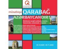Карабах – это Азербайджан! В Баку объявлен художественный конкурс