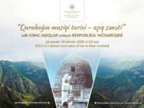 Дан старт республиканскому онлайн-конкурсу «Музыкальная история Карабаха – искусство ашугов»