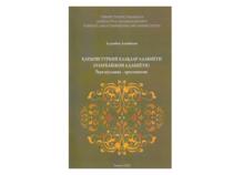 «Азербайджанская литература» на узбекском языке