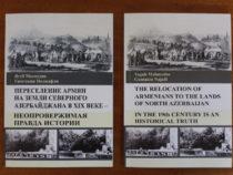 Вышла в свет новая книга по истории переселения армян в Северный Азербайджан