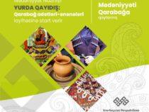 Возвращение на Родину — обычаи и традиции Карабаха