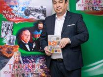 В Актобе прошла презентация книги «Тюрки Южного Кавказа», посвященной истории Азербайджана