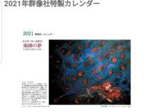 Райские сны — в Японии издан красочный календарь с работами заслуженного художника Азербайджана Инны Костиной