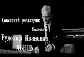 Предупреждение советского разведчика: их планы нужно знать!