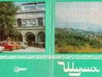 Город Шуша (Нагорный Карабах) из набора открыток 1983 г.