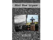 В России издана книга «Мой дом — Шуша»