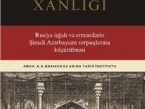 Важная информация о правителях Иревана в Армянской Советской Энциклопедии