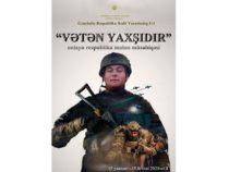 «Vətən yaxşıdır» – в Азербайджане объявлен конкурс песни