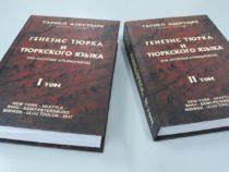 Тариел Азертюрк «Генезис тюрка и тюркского языка»