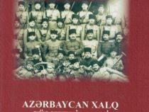 Вышла в свет книга «Офицеры и военнослужащие армии Азербайджанской Демократической Республики»