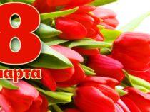 8 марта-Международный женский день