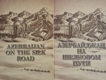 Издана книга под названием «Азербайджан на Шелковом пути»