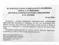 Азербайджан-Армения: не должны гибнуть люди за интересы других