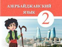 Обращение Руководителям и активистам общественных организаций Азербайджанской общины России