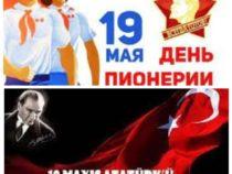 19 мая — день пионерии в СССР и день молодёжи в Турции