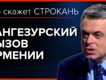 Строкань: процессы восстановления региона не могут зависеть от Армении
